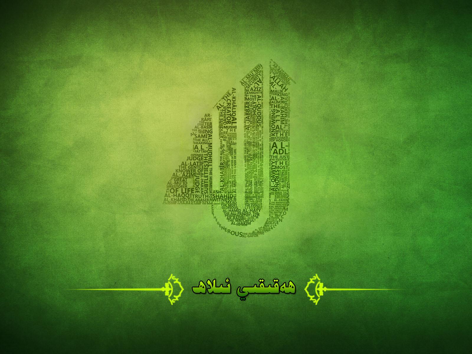 Allah Karim الله كريم Allah Kaarim Allah Kareem